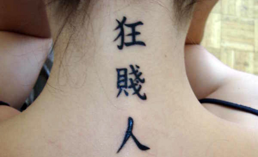 Reductress I Dont Know What My Chinese Character Tattoo Means